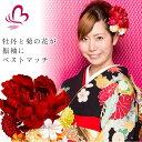 【髪飾り 成人式 振袖】 花かんざし2点セット 赤 レッド パール 牡丹と菊 【卒業式の袴 和装の結婚式 七五三や浴衣、着物に】