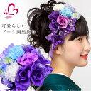 【髪飾り 成人式 振り袖】 花かんざし2点セット 紫 バラmixブーケ 【卒業式の袴 和装の結婚式 七五三や浴衣、着物に】