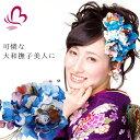 【振袖 髪飾り 成人式】 花かんざし2点セット 青 ブルー 【卒業式の袴 和装の結婚式 七五三や浴衣、着物に】