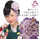 【つまみ細工 髪飾り 成人式 振袖】 紫 つまみかんざし 花...
