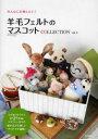 「羊毛フェルトのマスコット COLLECTION vol.2 」河出書房新社