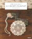 生活実用シリーズ「かぎ針でかんたん、かわいいレースのモチーフとエジング」NHK出版
