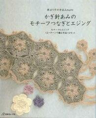 「かぎ針あみのモチーフつなぎとエジング」日本ヴォーグ社