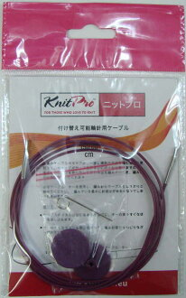☆ NetPro-move the wheel for needle cable 150 cm for 10505