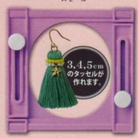 ☆タッセルメーカー S クロバーclo58-781