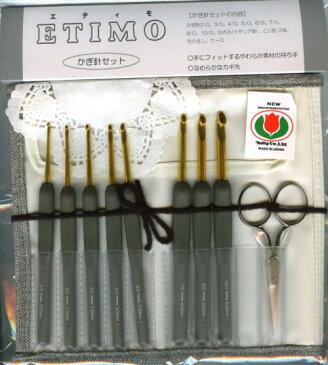 ETIMO エティモ クッショングリップ付かぎ針セット ロイヤルシルバー TES-001 チューリップ 【KY】
