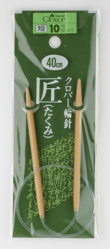 Short circular needles 'Takumi' 40 cm 6 ~ 15 No.