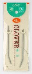 軽くなめらかな編み心地の軽金属製輪針。クロバー輪針 短40cm 0〜5号