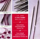 ニット・プロ ノバメタル 付け替え式 輪針 デラックスセット【smtb-TD】【saitama】