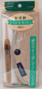 編みやすく、指にやさしいクロバー「ペンEかぎ針セット」送料無料【smtb-TD】【saitama】clo43-606