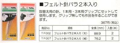 フェルト針(細)バラ2本入りTF-007チューリップ【KY】