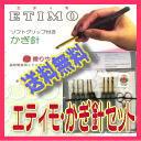 送料無料!!ETIMO エティモかぎ針セット ロイヤルシルバー チューリップ【手芸同好会_0608】