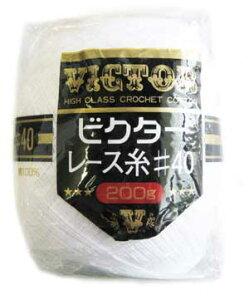 ビクター レース糸#40(200g)白 yokota レース 編み物