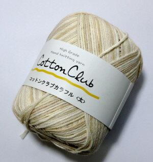 【処分品】 コットンクラブ カラフル 4C ダルマ毛糸 毛糸 編み物 サマーヤーン【RN】