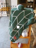 新製品ソフトコットンダルマ春夏糸毛糸編み物サマーヤーン