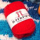 ハマナカドリーナ 毛糸 編み物