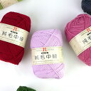 純毛中細 色1 ハマナカ 【KY】 毛糸 編み物 手編み糸