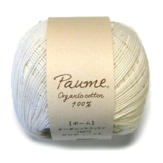 Paume solid cotton kiritappu yarns knitting Sumerian