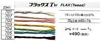 新製品フラックスTwハマナカ手芸糸サマーヤーン