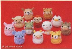 縁起物のあみぐるみ十二支の編みぐるみ H301-444 ハマナカ 干支の編みぐるみキット