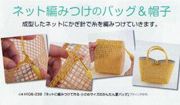 スクエア模様のかごバッグ H364-715- ハマナカ エコアンダリヤ ネット編み付けキット
