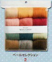 カラフルな羊毛をバランスよくあつめました!ウールキャンディ12色セット ペールセレクション...