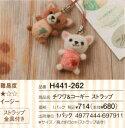 ふわふわ羊毛で作る、フェルト犬&猫キット…FELT DOG♪チワワ&コーギーストラップ Hamanaka ...