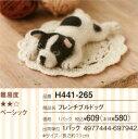 ふわふわ羊毛で作る、フェルト犬&猫キット…FELT DOG♪フレンチブルドッグ Hamanaka フェルト...