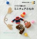 かぎ針編みのミニチュア小もの
