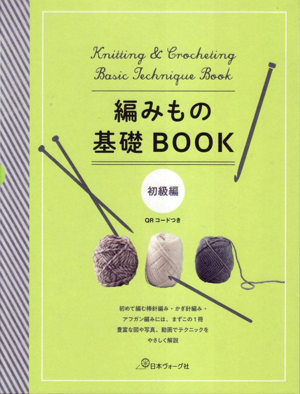 編みもの基礎BOOK