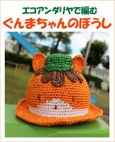 ☆毛糸蔵かんざわオリジナルキットエコアンダリヤで編むぐんまちゃんのぼうし手づくりキット(こども用)デザイン:コイケ