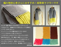 毛糸蔵かんざわオリジナルキット22簡単!カラーフリンジマフラー星野真美デザイン