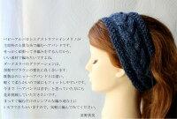 ☆毛糸蔵かんざわオリジナルキット33グラデーションヤーンで編むヘアバンド星野真美デザイン
