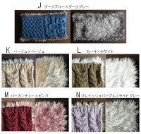 ☆毛糸蔵かんざわオリジナルキット35リバーシブルネックウォーマー(ゆったりタイプ)星野真美デザイン