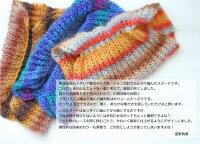 ☆毛糸蔵かんざわオリジナルキット44ふんわりモヘアスヌード星野真美デザイン編み物キット