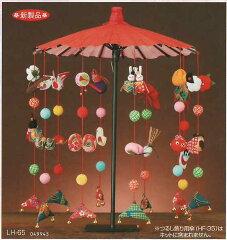 ちりめんで作る、本格的なつるし飾りキットです☆都飾り・10本吊りタイプ Panami LH-65