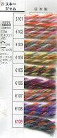 ☆スキージャムで編む三角ストールキット星野真美デザインスキー毛糸(15-0654)