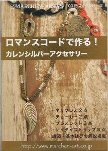 ロマンスコードで作る!カレンシルバーアクセサリー 100円本シリーズ Marchenart MACRAME 【KY】