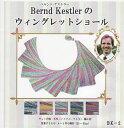 ベルンド・ケストラーのウィングレットショールA  毛糸蔵かんざわ オリジナルカラーキット