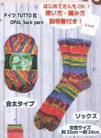☆OpalKitオパールキットサークルニット(リリアン編み器付き)合太タイプOPA2
