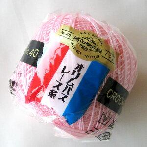 オリムパス手芸糸「金票レース糸 #40・10g」 オリムパスレース糸