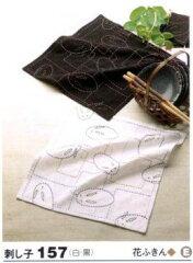 簡単に本格的な刺し子が楽しめるキット「花ふきん」(2枚組・白・黒) オリムパス刺し子キット157