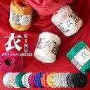 きぬ KINU 衣 リッチモア 【KY】 サマーヤーン 春夏 毛糸 編み物 絹 シルク100% 並太