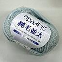 【袋単位】スキー毛糸 オリンピック 純毛 並太 10玉 毛糸
