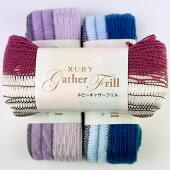 ☆在庫特価!!ルビーギャザーフリル1玉でフリルマフラーが出来ます元廣毛糸毛糸編み物