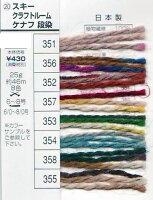 新製品クラフトルームケナフ段染スキー毛糸サマーヤーン