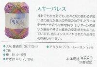 新製品パレススキー毛糸サマーヤーン