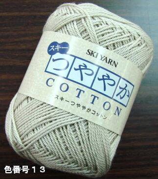 【毛糸蔵かんざわのおすすめ】 スキー毛糸 つややかコットン サマーヤーン