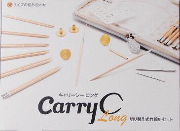 チューリップ CarryC Long (キャリーシーロング) TCC-07 【KY】