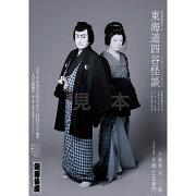歌舞伎座「九月大歌舞伎」特別ポスターB1サイズ